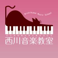 西川音楽教室